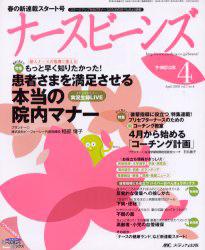 ナースビーンズ Vol.7 No.4 2005 April