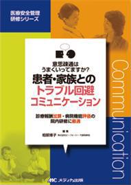 【DVD】意思疎通はうまくいってますか?患者・家族とのトラブル回避コミュニケーション