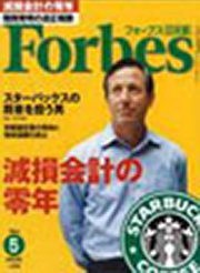 Forbes (フォーブス)日本版2005年5月号