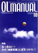 月刊OLマニュアル2005年10月号/NO.200