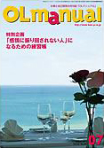 月刊OLマニュアル2012年7月号/No.281