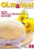 月刊OLマニュアル2012年8月号/No.282