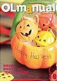 月刊OLマニュアル2012年10月号/No.284