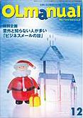 月刊OLマニュアル2012年12月号/No.286